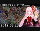 日刊トップテン!VOCALOID&something【日刊ぼかさん2017.03.23】