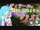 【RainbowSix Siege】私は『生きて』東北に帰る。part37【VOICEROID+実況】