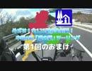【第1回おまけ】めざせ!全125駅完全制覇!中部4県「道の駅」ツーリング