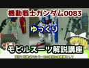 【ゆっくり解説】デラーズ紛争MS解説 part1【機動戦士ガンダム0083】