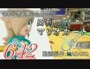 今からでも間に合う!?初めての日刊マリオカート8実況プレイ642日目