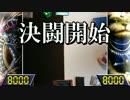 【遊戯王】これでも僕らは決闘者 part.27【デュエル動画】