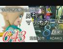 今からでも間に合う!?初めての日刊マリオカート8実況プレイ643日目