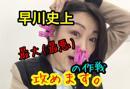 早川亜希動画#392≪早川史上最大(最悪)の作戦!〜顔洗濯バサミ編〜≫