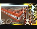 【Minecraft】マイクラの全ブロックでピラミッド Part80【ゆっくり実況】