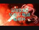 【MUGEN】星取り地獄~輪廻杯~OP(仮)