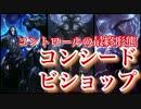 【シャドウバース】悲劇の開幕コンシードビショップ【Shadowverse】