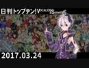 日刊トップテン!VOCALOID&something【日刊ぼかさん2017.03.24】