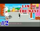 今日から俺が法律だ!なごやかに会話をすすめるロウオブザウエスト #2