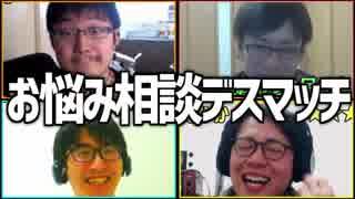 悩める子羊集合!「お悩み相談デスマッチ」Part1