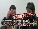 宝石争奪ブラフゲーム!!TABOO GAME宝石泥棒の掟 実況プレイ2【うだわく