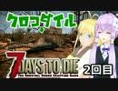 【7 Days To Die】STARVATION MODでも生存戦略! 2【結月ゆかり+α外伝】