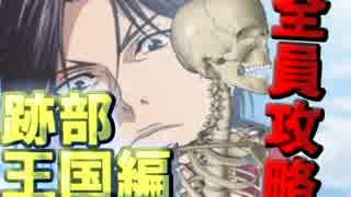 【ドキサバ全員恋愛宣言】跡 部 王 国 陥 落 編part.1【テニスの王子様】