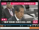 <百条委員会>石原慎太郎 元都知事について ウシシ(生放送主)