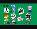 【ゆっくり実況】月兎達の人形演舞 Part.6