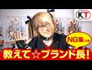 【NG集つき】ブランド長集結!! 『無双☆スターズ』3月30日発売
