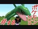 【Minecraft】ポケットモンスター シカの逆襲#18【ポケモンMOD実況】