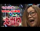 パチンコ必勝本 CLIMAX WBC~Woman Battle Climax~#59