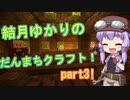 結月ゆかりのだんまちクラフト!part3!(会話パート)