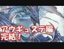 [実況] 俺もグラブるぅぅぅぅ #131 メインストーリー12章