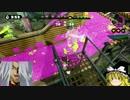 【Splatoon】防御ダイナモの可能性Part.2【ゆっくり実況】