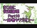 【おまけ】まじめに役割論理~鉢巻ヤリジオン~【Part10】