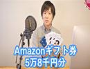 詐欺じゃないプレゼント企画やります!Amazonギフト券5万8千円分【チャ...