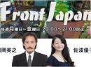 【Front Japan 桜・特別版】日本の情報工作機関「登戸研究所」[桜H29/3/24]