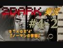 【実況】サイコパスから子供達を救え!『2Dark』殺人煎餅VS殺人鬼 part4-2