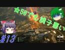 【ゆっくり実況】スイーツ系饅頭の甘くない戦場日和 #13 【BF1 PS4】