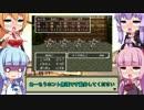 データが消えるまでドラクエ3part8【VOIC