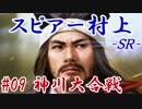 スピアー村上SR_第九話:神川大合戦