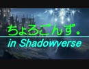 【MAD】ちょろごんず。in Shadowverse