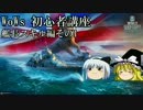 【WoWs】WoWs初心者講座 その4『艦長スキル-1』【ゆっくり解説】
