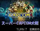 【MUGEN】スーパーCAPCOM大戦 Part21
