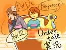 【Doll&Puppeteer】 UNDERTALE実況 Part3