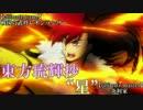 【東方バトスピ】 東方琉輝抄‐星‐ 30話 『炎の猛虎‐後編‐』