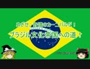 【Civ5BNW】ブラジル文化帝国への道! 最終回【ゆっくり】