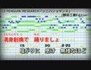 【カラオケ】「シニバショダンス」(PENGUIN RESEARCH) (歌詞付)【FULL Size】