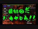 【MHX】狩猟防衛軍NEO第64回~破滅の神と笑いの神々!!~