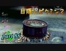 目隠しピクミン2 part.86 【実況プレイ】