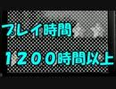 【B帯】ヘタクソを見て安心するスプラトゥーン part.10【ゆっくり実況】