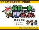 【簡易動画ラジオ】松田一家のドアはいつもあけっぱなし:第291回