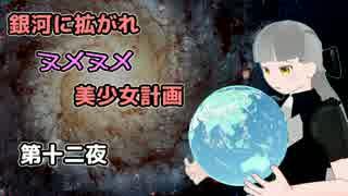 【Stellaris】銀河に拡がれヌメヌメ美少女計画 第十二夜【ゆっくり実況】