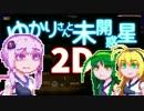 ゆかりさんと未開惑星2D#3