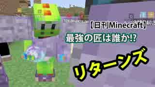 【日刊Minecraft】最強の匠は誰か!?リターンズ 守護神討伐6日目【4人実況】
