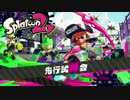 【ガルナ/オワタP】侵略!スプラトゥーン2【season.0-01】