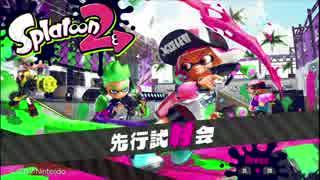 Splatoon2 試射会 実況プレイ #1 thumbnail