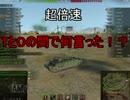 【WoT】ゆっくりテキトー戦車道 TOGⅡ編 第66回「ゴリ押し最高」