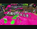 【ガルナ/オワタP】侵略!スプラトゥーン2【season.0-02】